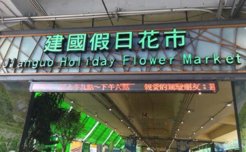 jianguo-flowermarketIMG_1374