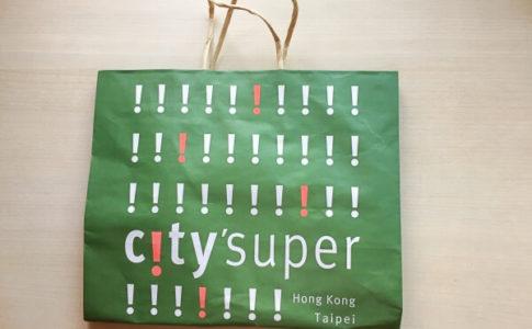 台湾シティスーパーの紙袋