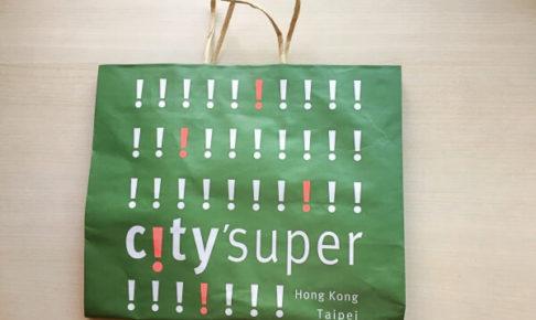 シティスーパーの紙袋