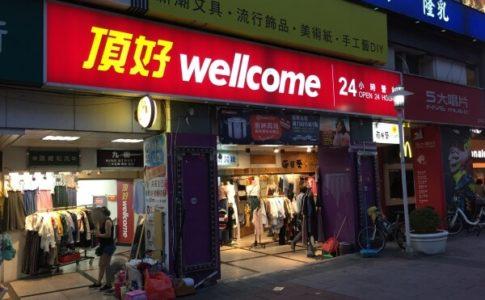 台湾の頂好(ウェルカム)