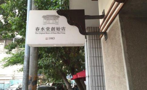春水堂(チュンスイタン)の創業店