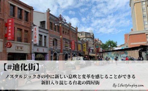 台湾の台北にある問屋街(迪化街ディーホアジェ)