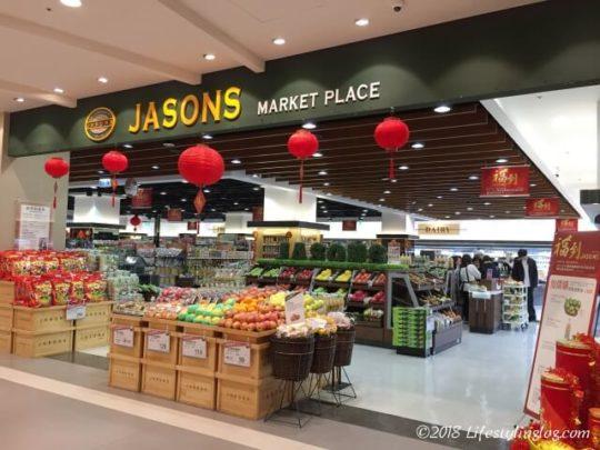 台北にあるジェイソンズマーケットプレース