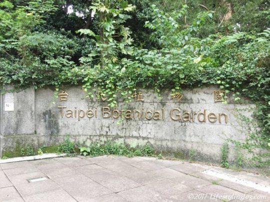 taipei-botanical-gardenIMG_3112
