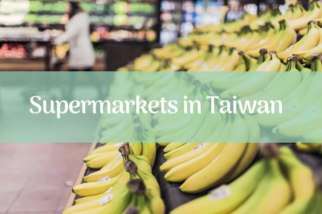 台湾のスーパー比較