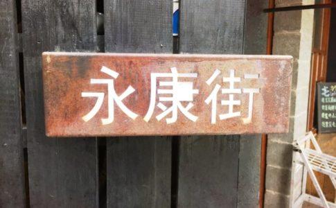 台北の永康街(ヨンカンジェ)