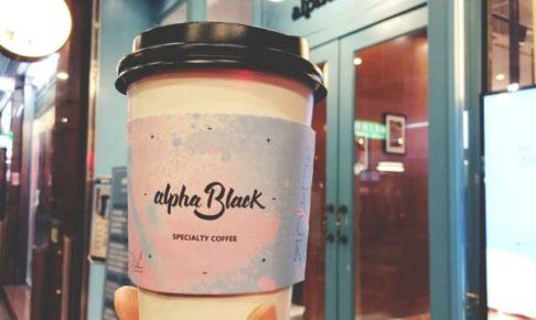 alpha-blackIMG_5320-1