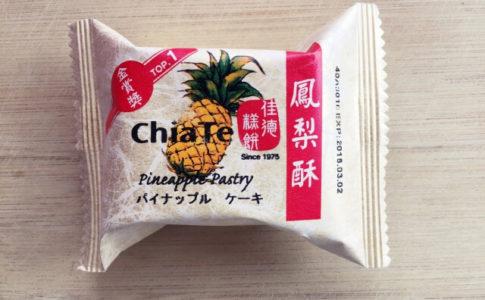 佳德 (ChiaTe)のパイナップルケーキ