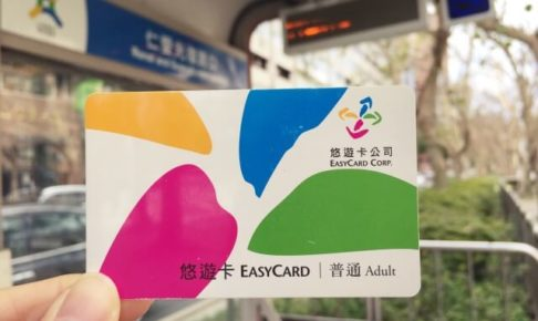 easy-card-taiwanIMG_5635