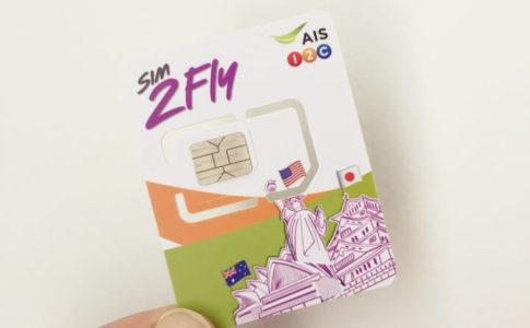 AIS-SIM2Fly