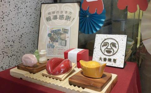 台湾の大春煉皂(dachuns soap)の石鹸