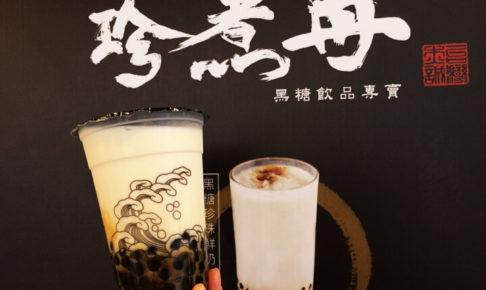 珍煮丹(JENJUDAN)のお店のロゴと黒糖タピオカミルク