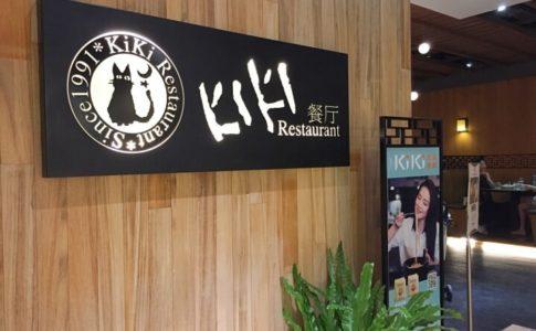 KiKiレストラン