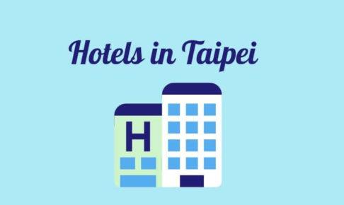 台北のホテル情報まとめ