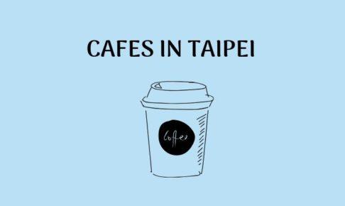 台北のカフェ特集