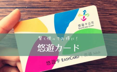 台湾の悠遊卡(ヨウヨウカード・イージーカード)