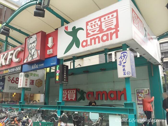 台北にある愛買