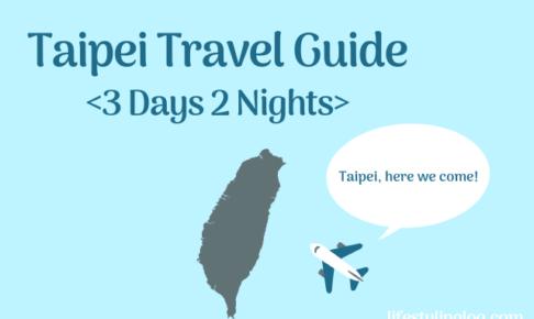 台北観光2泊3日