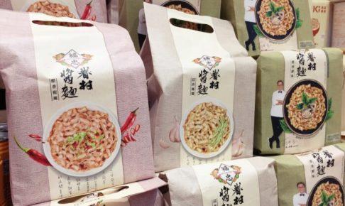 福忠の乾麺シリーズ