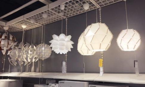 IKEA(イケア)の照明