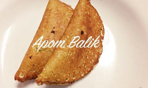 ペナンのパンケーキ(Apom Balik)