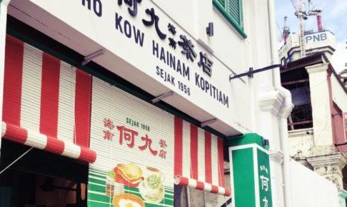 Ho Kow Hainam Kopitiam(何九海南茶店)の新店舗