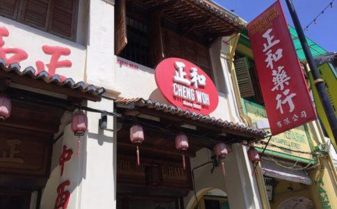 正和(cheng woh)の店舗外観