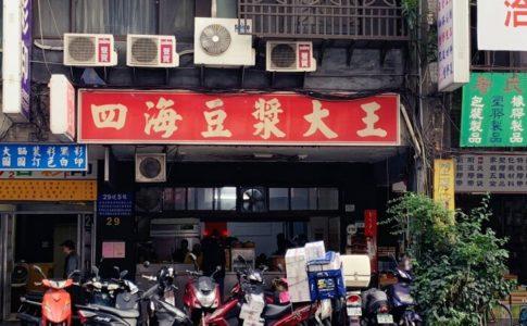 四海豆漿大王の店舗外観