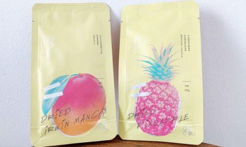 陽光菓菓(Sunnygogo)のドライフルーツ