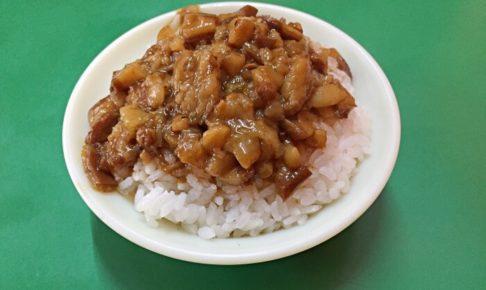 原味魯肉飯のルーローファン