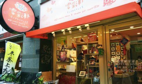 台北の永康街にある雲彩軒本店