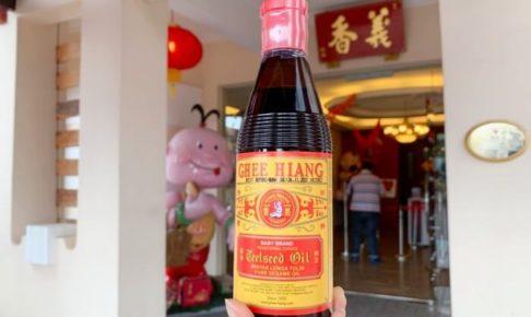 義香(Ghee Hiang)のごま油