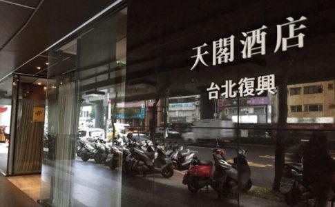タンゴホテル台北復興