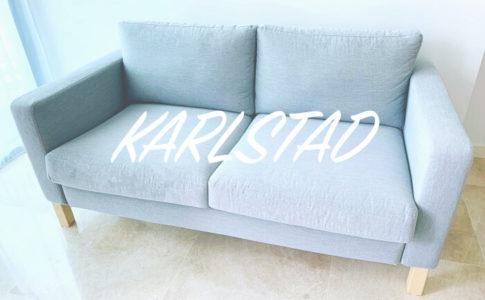 IKEAのソファ(KARLSTADカルルスタード)