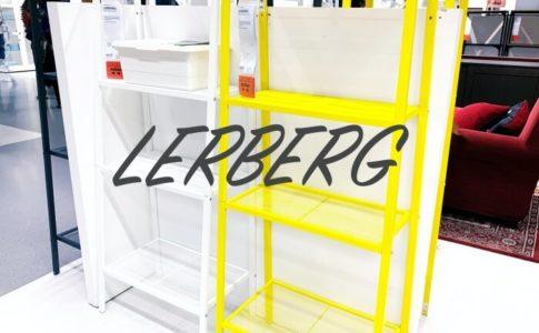 IKEAのLERBERG(レールベリ)シェルフユニット