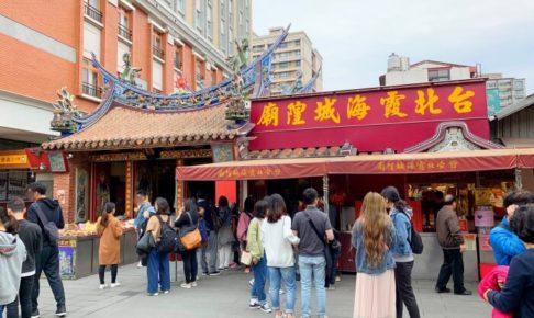 台北霞海城隍廟(Taipei Xiahai City God Temple)