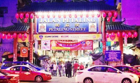 クアラルンプールのチャイナタウン(Petaling Street)