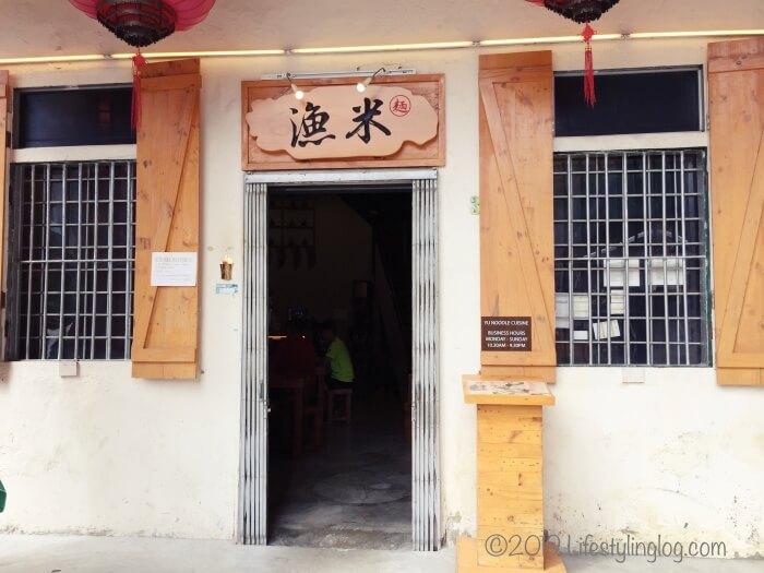 クアラルンプールのチャイナタウンにある漁米(Yu Noodle Cuisine)の店舗