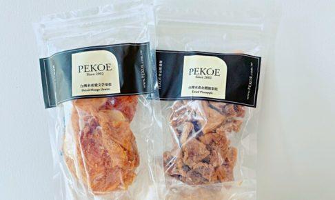 PEKOE食品雑貨鋪のドライフルーツのドライフルーツ