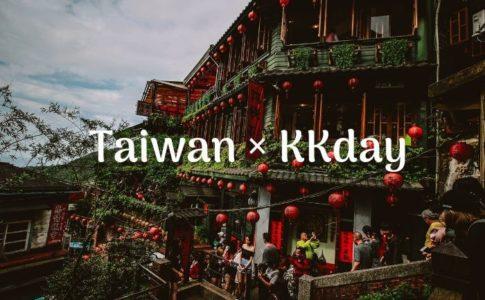 KKdayと台湾旅行