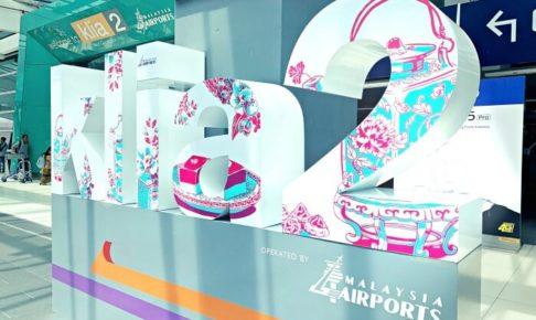 クアラルンプール国際空港(klia2)