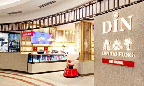 マレーシアのスリアKLCCにあるDIN by DIN TAI FUNGの店舗