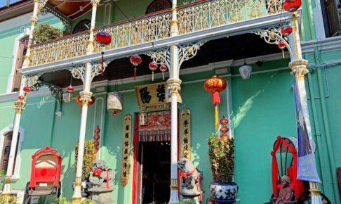 Pinang Peranakan Mansion(ペナンプラナカンマンション)