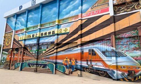 高雄の駁二芸術特区(The Pier-2 Art Center)にある鉄道の3Dアート
