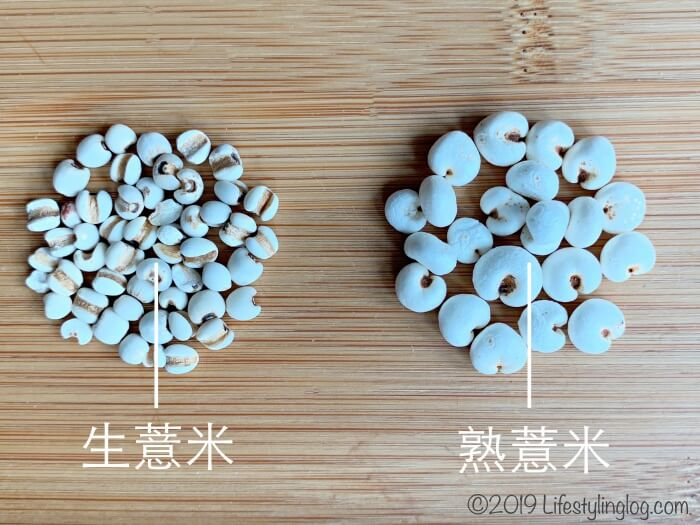 生薏米と熟薏米の比較