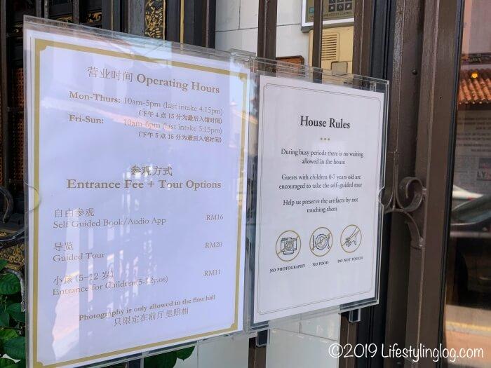 ババニョニャヘリテージ博物館(Baba & Nyonya Heritage Museum)の営業時間情報と見学ルールの説明書き