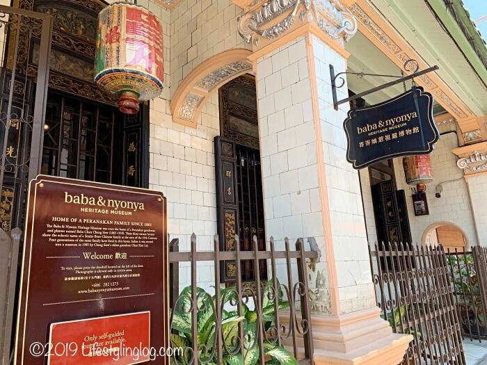 ババニョニャヘリテージ博物館(Baba & Nyonya Heritage Museum)