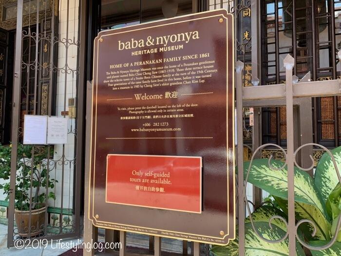 ババニョニャヘリテージ博物館(Baba & Nyonya Heritage Museum)の概要