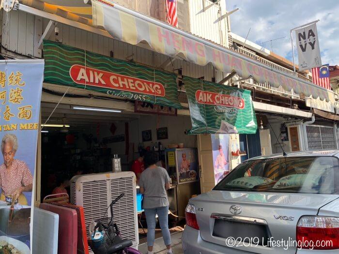 ジョンカーストリートから移転した後の興發茶餐室(Heng Huat Coffee Shop)