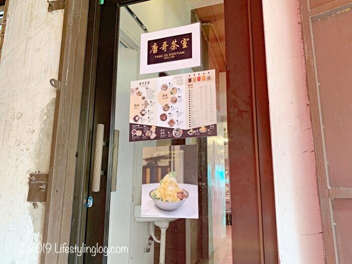 鬼仔巷(Kwai Chai Hong)にある唐哥茶室(TANG GE KOPITIAM)の裏口